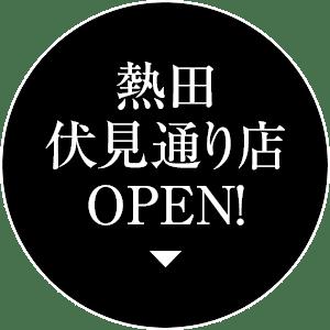 熱田伏見通り店OPEN!